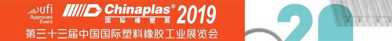 第三十三届中国国际塑料橡胶工业展览会